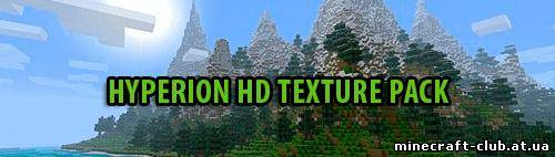 Текстурпак Hyperion HD Texture Pack