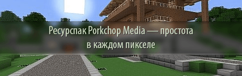 Ресурспак Porkchop Media
