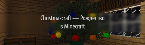 Мод Christmascraft