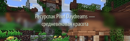 Ресурспак Pixel Daydreams для Minecraft