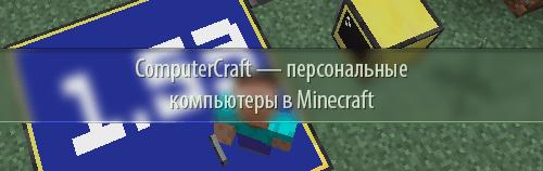 Мод ComputerCraft
